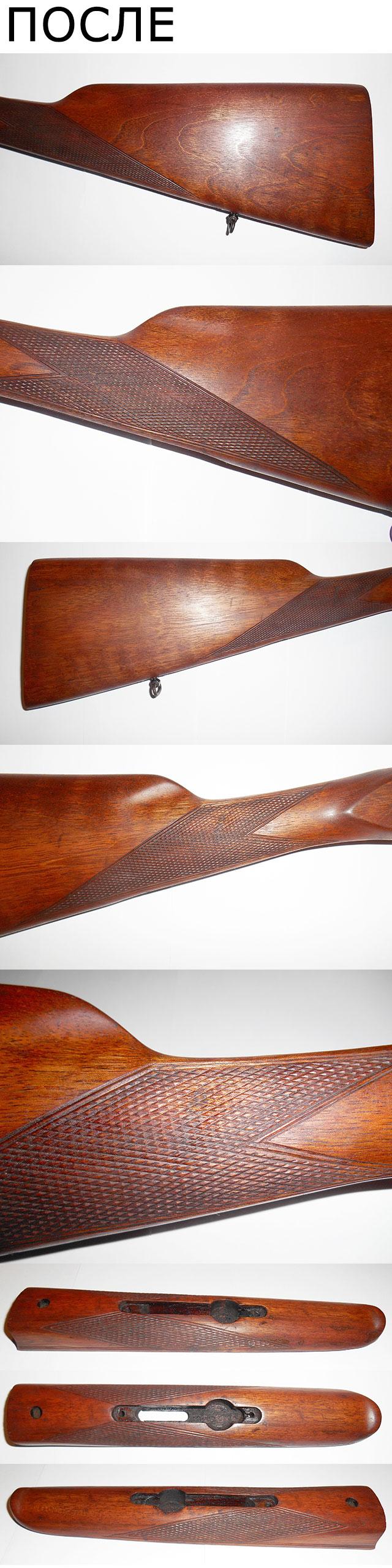 Приклад и цевье ружья ИЖ-54 после реставрации